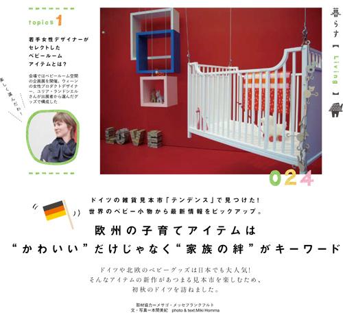 Presse_Babygoods_Japan